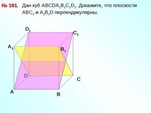 Дан куб АВСDА1В1С1D1. Докажите, что плоскости АВС1 и А1В1D перпендикулярны.
