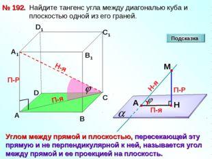 Найдите тангенс угла между диагональю куба и плоскостью одной из его граней.