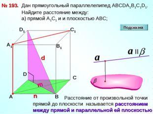 № 193. D А В С А1 D1 С1 В1 Подсказка Дан прямоугольный параллелепипед АВСDА1В