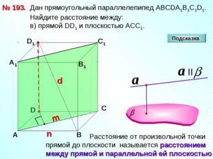 № 193. D А В С А1 D1 С1 Дан прямоугольный параллелепипед АВСDА1В1С1D1. Найдит