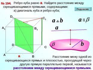 Ребро куба равно а. Найдите расстояние между скрещивающимися прямыми, содерж