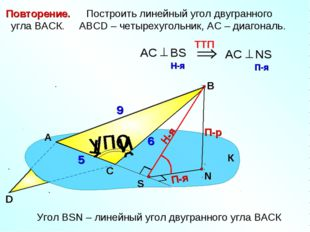 Построить линейный угол двугранного угла ВАСК. АВСD – четырехугольник, АС –