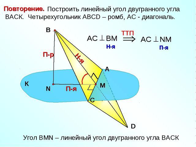 Построить линейный угол двугранного угла ВАСК. Четырехугольник АВСD – ромб,...