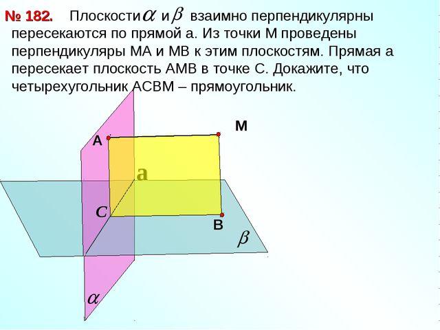 Плоскости и взаимно перпендикулярны пересекаются по прямой a. Из точки М про...