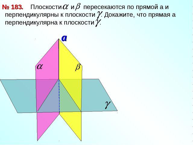 Плоскости и пересекаются по прямой a и перпендикулярны к плоскости . Докажит...