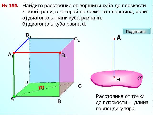 Найдите расстояние от вершины куба до плоскости любой грани, в которой не ле...