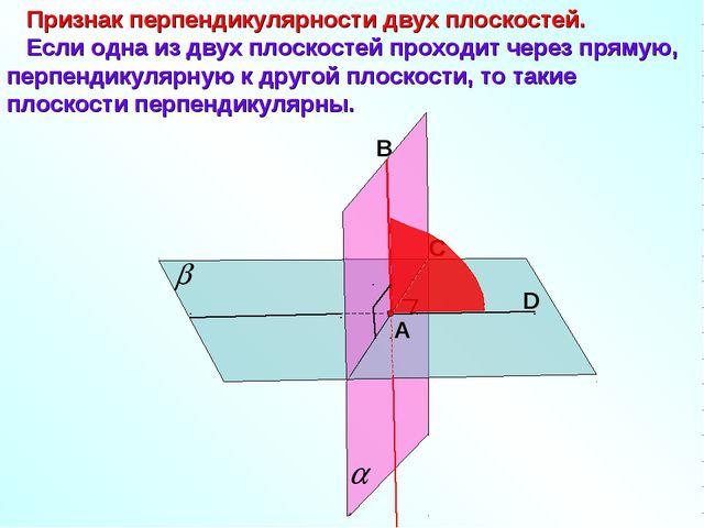 Признак перпендикулярности двух плоскостей. Если одна из двух плоскостей про...