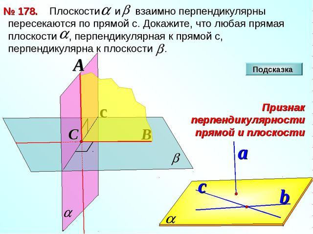 Плоскости и взаимно перпендикулярны пересекаются по прямой с. Докажите, что...