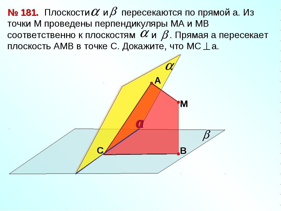 № 181. С М a