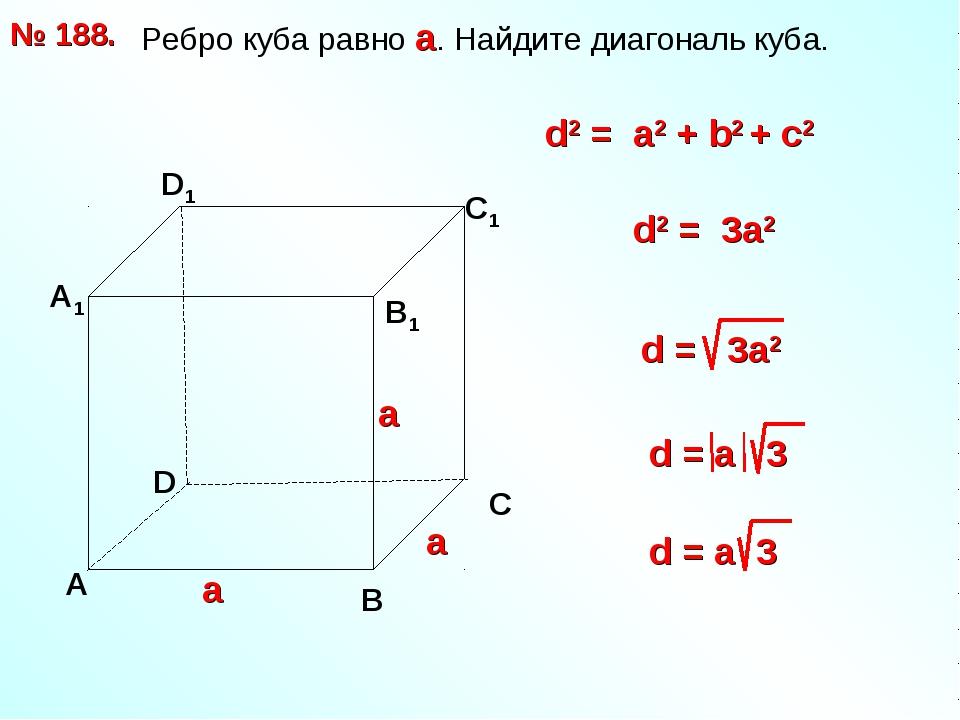 Ребро куба равно а. Найдите диагональ куба. № 188. D А В С А1 D1 С1 В1 d2 =...