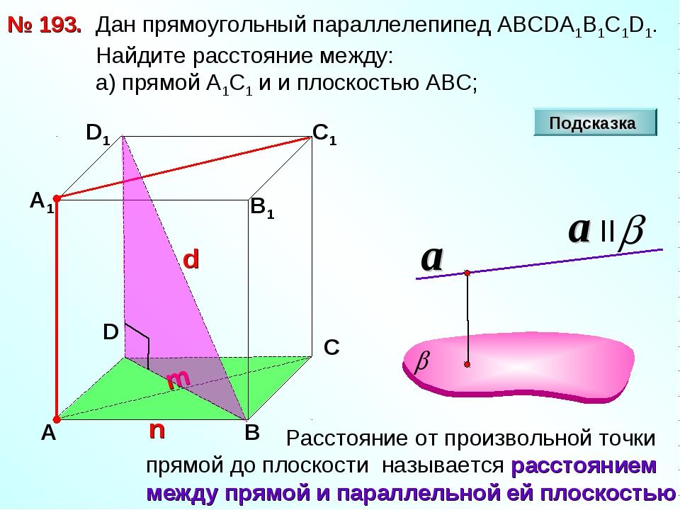 № 193. D А В С А1 D1 С1 В1 Подсказка Дан прямоугольный параллелепипед АВСDА1В...