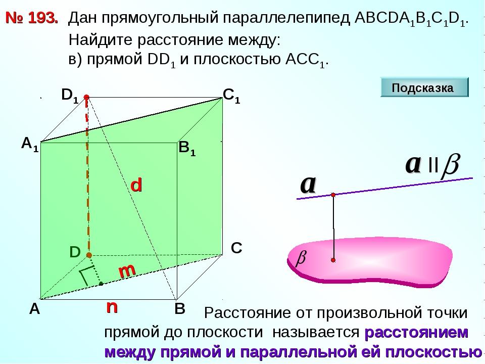 № 193. D А В С А1 D1 С1 Дан прямоугольный параллелепипед АВСDА1В1С1D1. Найдит...