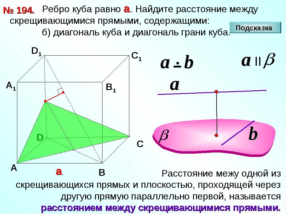 Ребро куба равно а. Найдите расстояние между скрещивающимися прямыми, содерж...