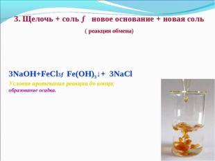 3. Щелочь + соль → новое основание + новая соль ( реакция обмена) 3NaOH+FeCl