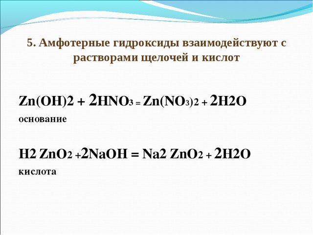 5. Амфотерные гидроксиды взаимодействуют с растворами щелочей и кислот Zn(OH)...