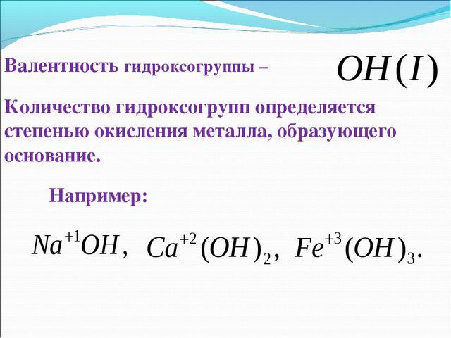 Валентность гидроксогруппы – Количество гидроксогрупп определяется степенью о...