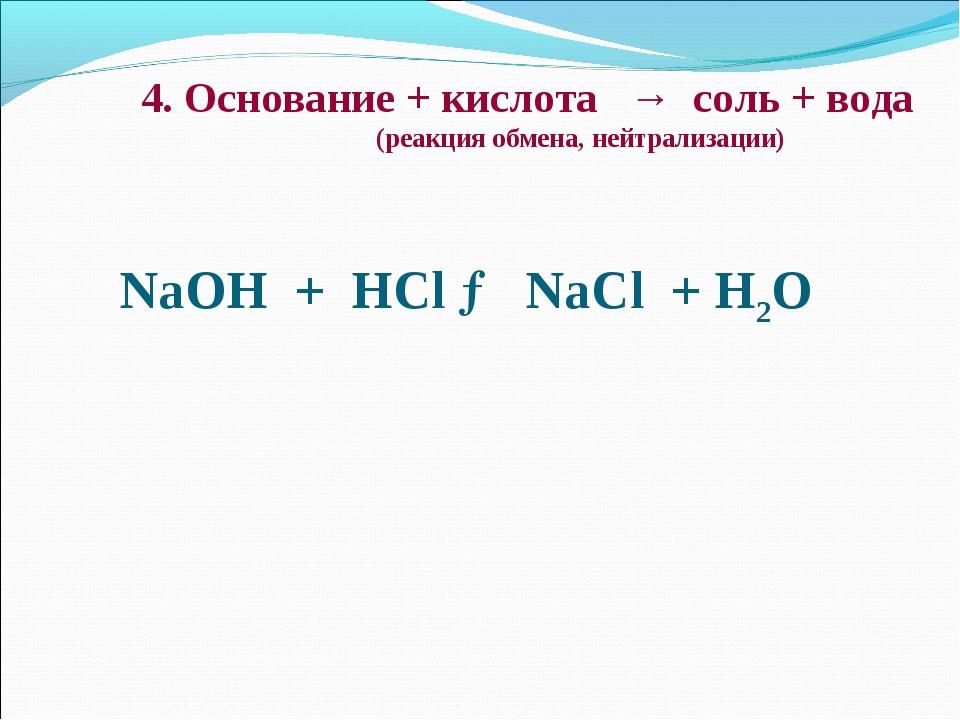 4. Основание + кислота → соль + вода (реакция обмена, нейтрализации) NaOH + H...