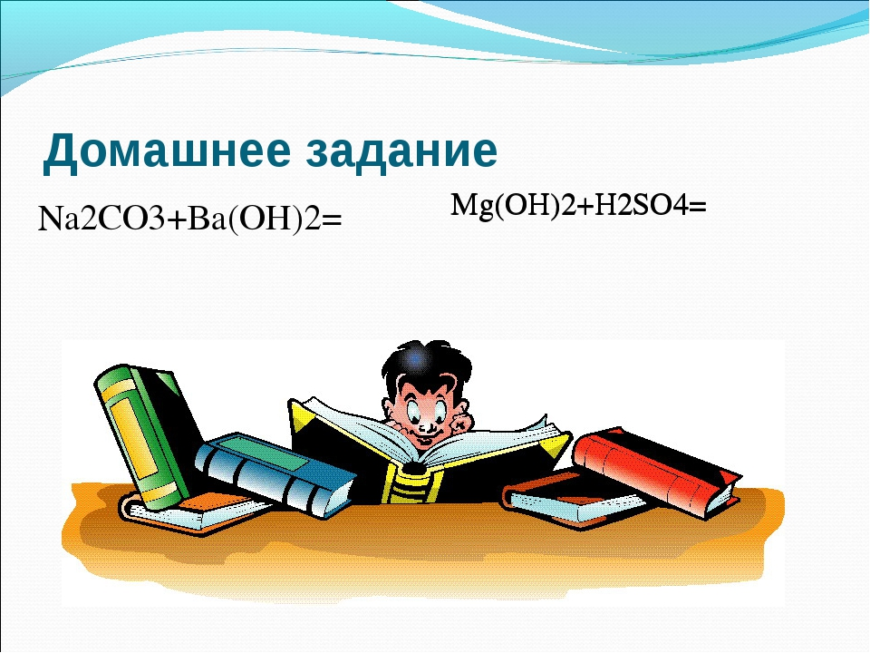 Домашнее задание Na2CO3+Вa(OH)2= Mg(OH)2+H2SO4= Mg(OH)2+H2SO4=