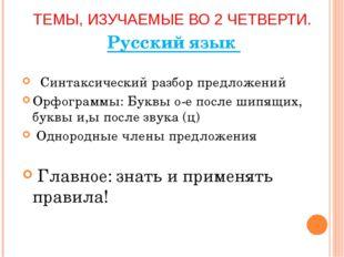 ТЕМЫ, ИЗУЧАЕМЫЕ ВО 2 ЧЕТВЕРТИ. Русский язык Синтаксический разбор предложений