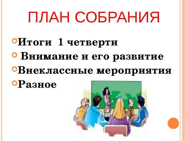ПЛАН СОБРАНИЯ Итоги 1 четверти Внимание и его развитие Внеклассные мероприяти...