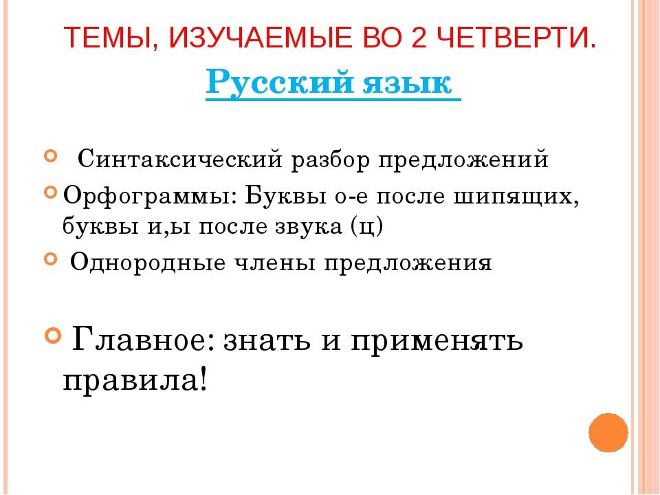ТЕМЫ, ИЗУЧАЕМЫЕ ВО 2 ЧЕТВЕРТИ. Русский язык Синтаксический разбор предложений...