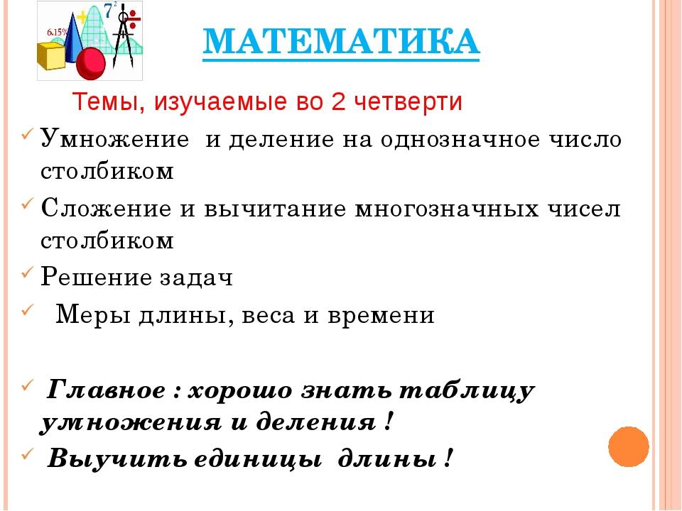 МАТЕМАТИКА Темы, изучаемые во 2 четверти Умножение и деление на однозначное ч...