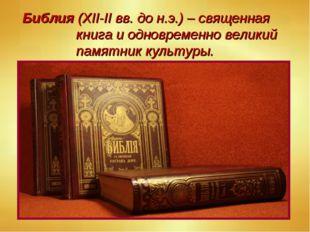 Библия (XII-II вв. до н.э.) – священная книга и одновременно великий памятни