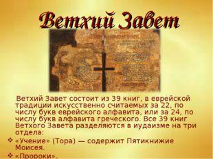Ветхий Завет Ветхий Завет состоит из 39 книг, в еврейской традиции искусствен