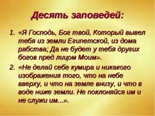 Десять заповедей: «Я Господь, Бог твой, Который вывел тебя из земли Египетско