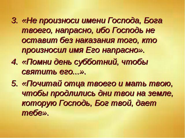 «Не произноси имени Господа, Бога твоего, напрасно, ибо Господь не оставит бе...