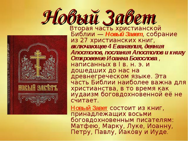 Новый Завет Вторая часть христианской Библии — Новый Завет, собрание из 27 хр...