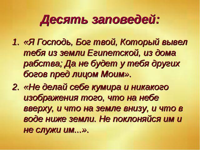 Десять заповедей: «Я Господь, Бог твой, Который вывел тебя из земли Египетско...