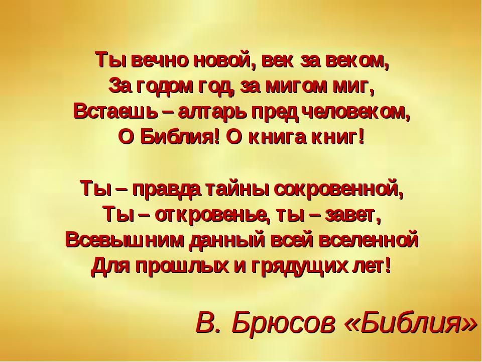 Ты вечно новой, век за веком, За годом год, за мигом миг, Встаешь – алтарь пр...
