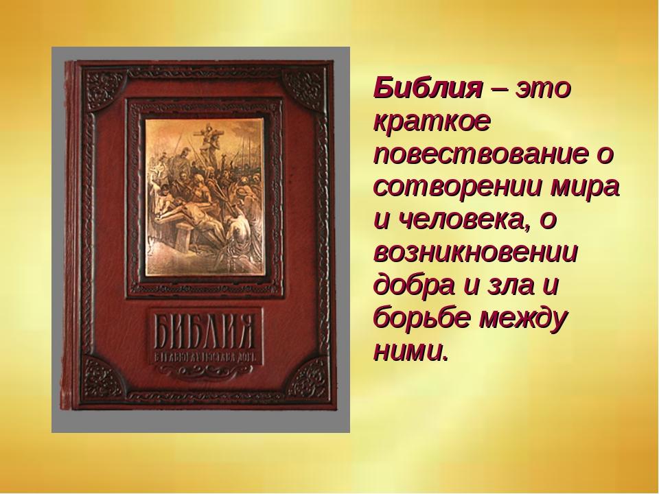Библия – это краткое повествование о сотворении мира и человека, о возникнове...