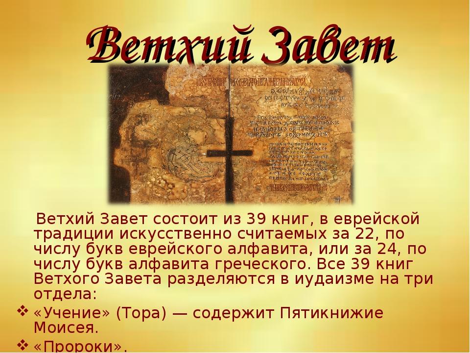 Ветхий Завет Ветхий Завет состоит из 39 книг, в еврейской традиции искусствен...