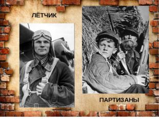 ЛЁТЧИК ПАРТИЗАНЫ