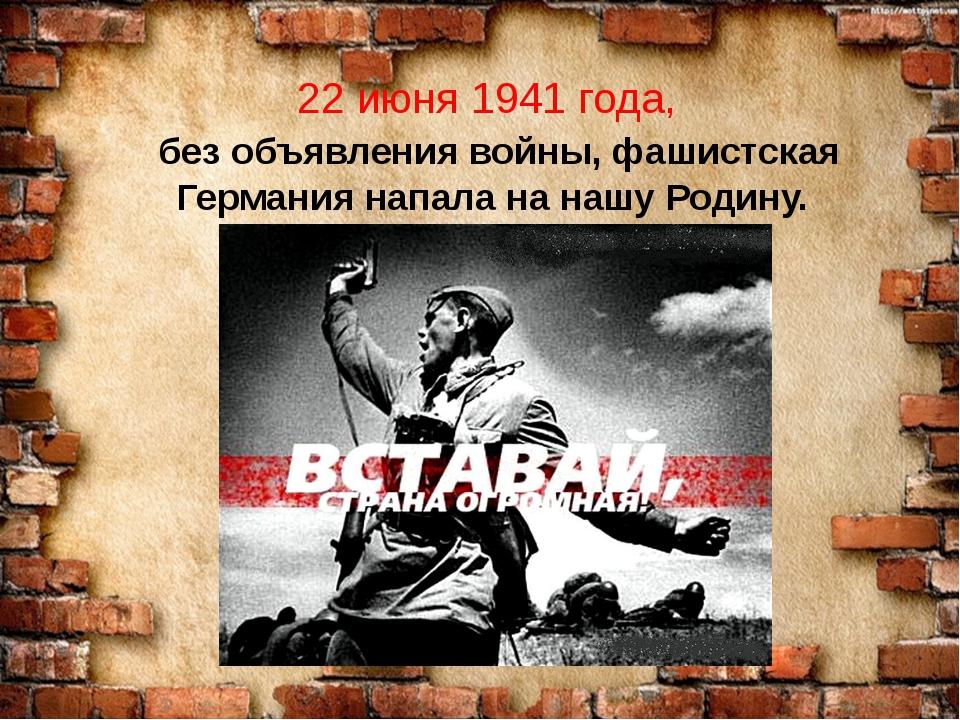 22 июня 1941 года, без объявления войны, фашистская Германия напала на нашу...