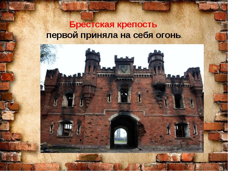 Брестская крепость первой приняла на себя огонь.