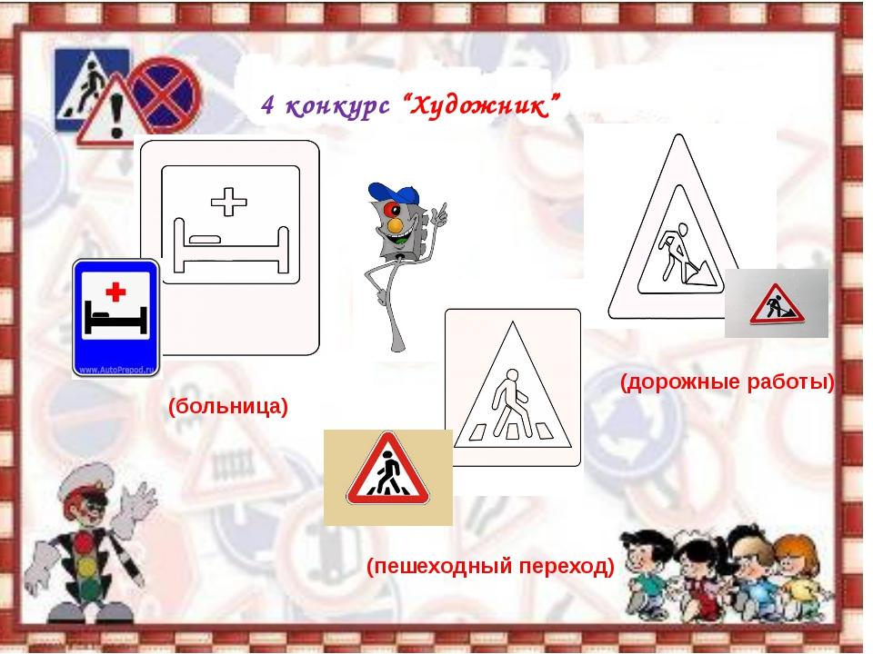 """4 конкурс """"Художник"""" (больница)  (пешеходный переход) (дорожные работы)"""