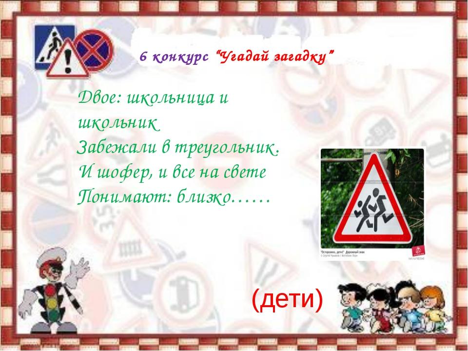 """6 конкурс """"Угадай загадку"""" Двое: школьница и школьник Забежали в треугольник..."""