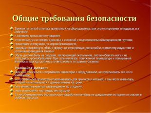 Общие требования безопасности Занятия по легкой атлетике проводятся на оборуд
