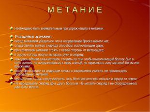 М Е Т А Н И Е Необходимо быть внимательным при упражнениях в метании. Учащийс