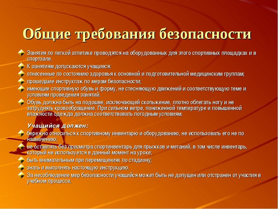 Общие требования безопасности Занятия по легкой атлетике проводятся на оборуд...