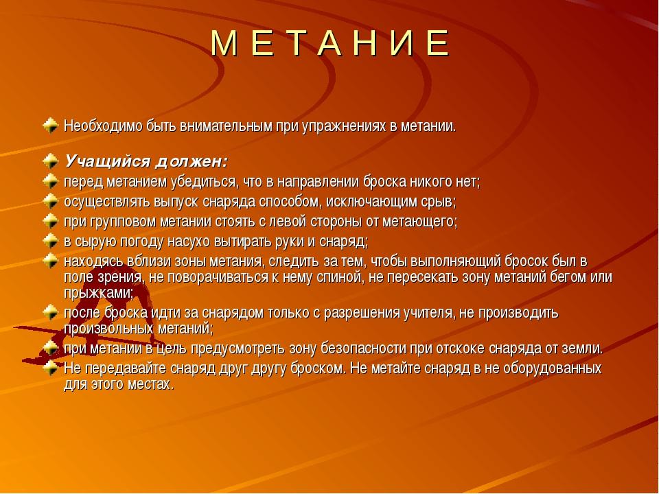 М Е Т А Н И Е Необходимо быть внимательным при упражнениях в метании. Учащийс...