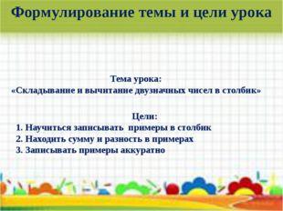 Тема урока: «Складывание и вычитание двузначных чисел в столбик» Цели: 1. На