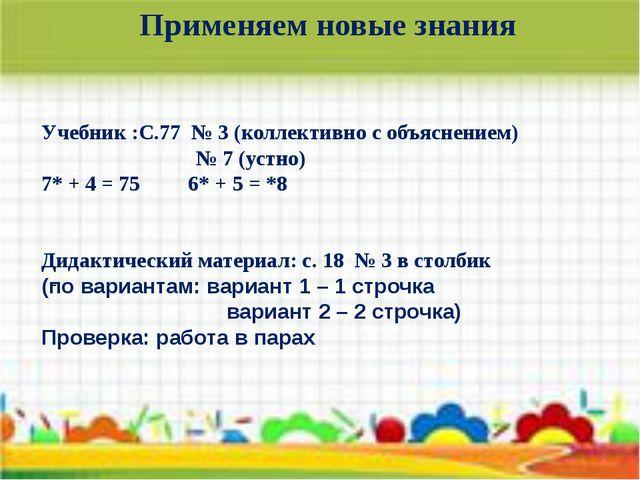 Применяем новые знания Учебник :С.77 № 3 (коллективно с объяснением) № 7 (уст...