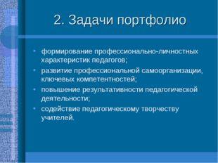 2. Задачи портфолио формирование профессионально-личностных характеристик пед