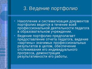 3. Ведение портфолио Накопление и систематизация документов портфолио ведется