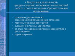 4. Внеурочная деятельность (раздел содержит материалы по внеклассной работе и
