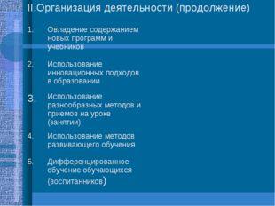 II.Организация деятельности (продолжение) 1.Овладение содержанием новых про